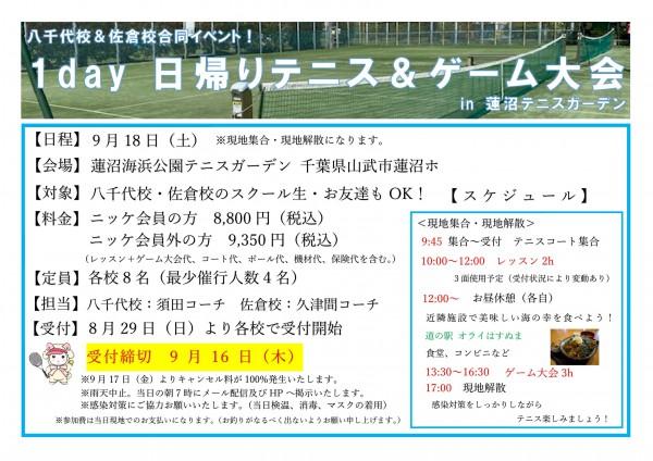 合同イベント!1dayテニス&ゲーム大会POP